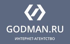 Отзывы об интернет агентстве GODMAN